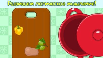 Весёлые овощи. Развивающие игры для детей. Lite screenshot 3