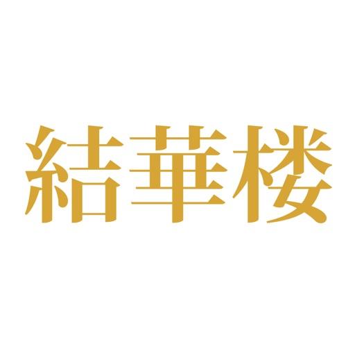 神楽坂チャイニーズ 結華楼(ユイカロウ)