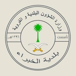 بلاغات بلدية الخبراء السعودية