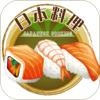 日本料理-味覺與視覺盛宴