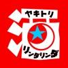 焼鳥酒場リンダリンダ(ヤキトリサカバリンダリンダ)