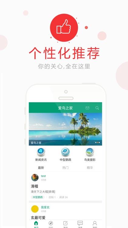 爱鸟之家 screenshot-0