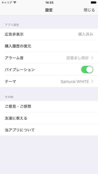 タイマー - 人気のキッチンタイマー&ストップウォッチアプリのスクリーンショット4