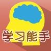 学习能手 - iPhoneアプリ