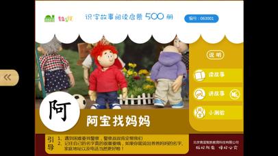 宝宝识字1-最益智的启蒙认知早教500识字故事启蒙系列 screenshot one
