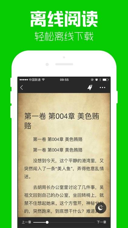 小说书城-最适宜搜索小说的阅读神器 screenshot-3