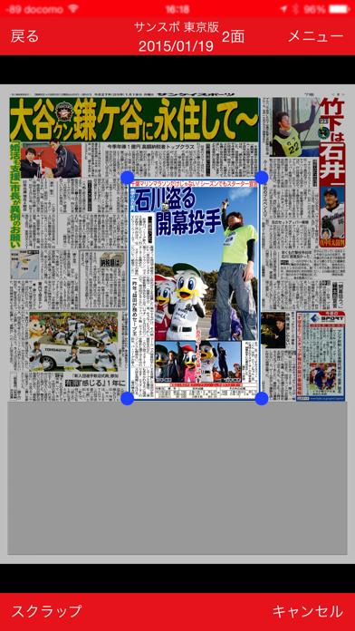 サンケイスポーツ ScreenShot3
