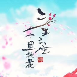 三生三世十里桃花-唐七著(古风言情小说)