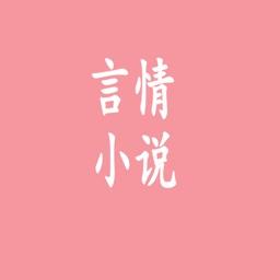 ′言情小说′