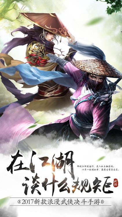 武林号令 screenshot-0