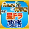 星ドラ ニュース&全国オンライン掲示板 for 星のドラゴンクエスト(星ドラ)