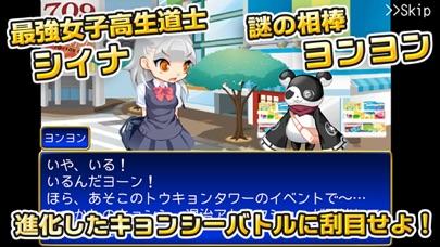 点击获取キョンシー×キョンシー【女子高生vsキョンシー大乱闘バトル】