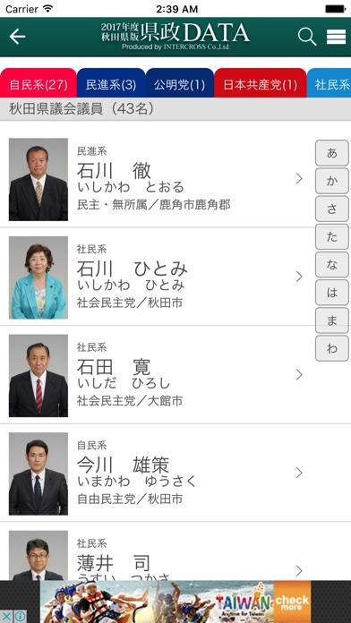 秋田県政DATAのスクリーンショット2