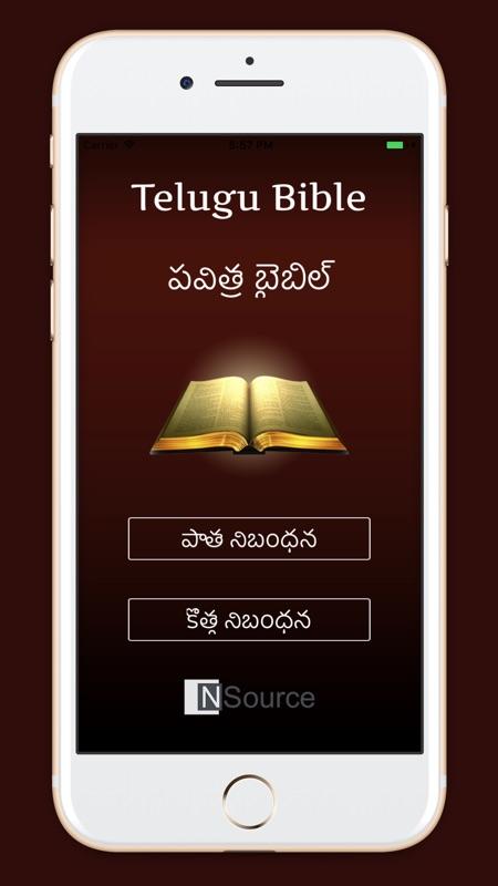 Telugu Holy Bible - Bible in Telugu - Offline - Online Game