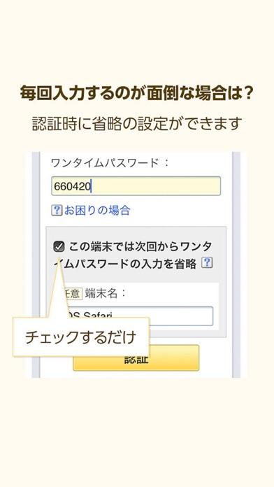 Yahoo! JAPAN ワンタイムパスワード screenshot1