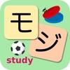 モジスタ@カタカナ教室 - iPhoneアプリ