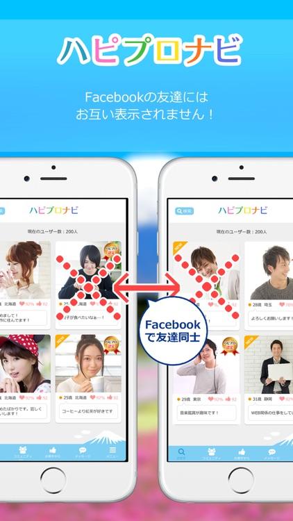 ハピプロナビ 婚活マッチングアプリ screenshot-3