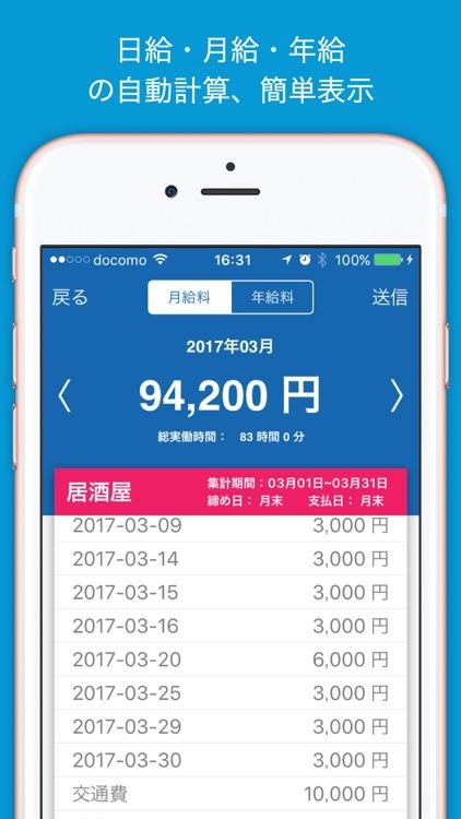 楽々シフト&給料管理 screenshot-3