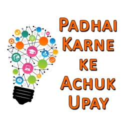 Padhai Karne ke Achuk Upay- Improve Learning Tips