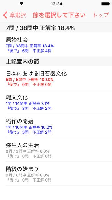 Z会の日本史のおすすめ画像4