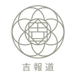 吉報道の気学アプリ