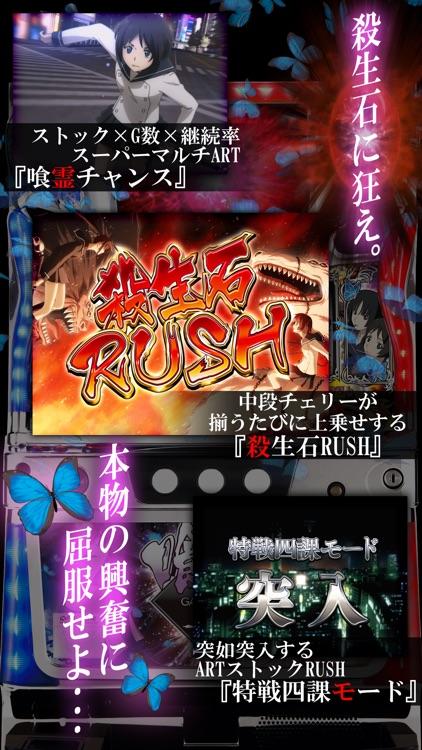 パチスロ喰霊-零-【777NEXT】