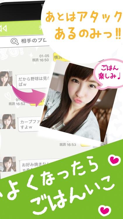 出会いはモコモコ~大人のチャットSNS・恋人・恋活掲示板 screenshot-3