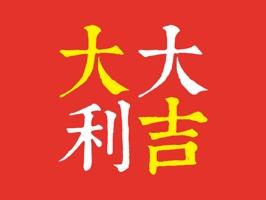 金鸡报喜迎新春、金鸡迎来好运到,大吉大利(新春拜年中文贺词贴纸包)收录了众多中国农历新年与除夕常用的中文拜年祝贺词与吉祥话,以极简的中国春联概念来呈现,希望带给华文世界里每个朋友一整年的好运与平安,向您的亲友们献上您最美好的新年祝福。
