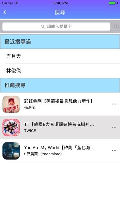 音樂大平台-高音質音樂大全 screenshot-3