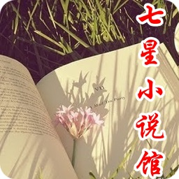 七星小说馆-免费阅读最热网络小说全本排行榜