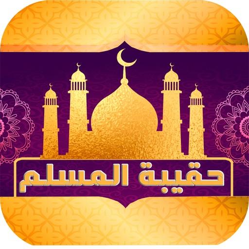 حقيبة المسلم-اوقات الصلاة و اتجاه القبلة والقرآن