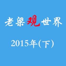 老梁观世界-2015年(下)