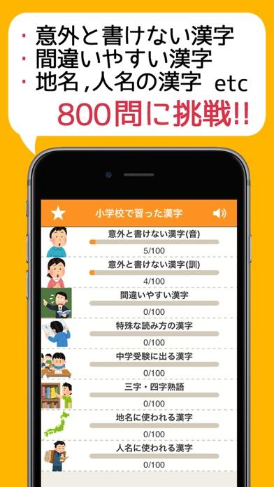 小学校で習った漢字 意外と書けない手書き漢字クイズ!スクリーンショット2