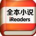 全本免费小说 - 精排电子书下载阅读器