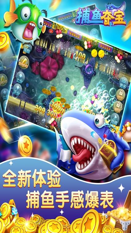 捕鱼夺宝-全民捕鱼大师最爱的电玩捕鱼游戏 screenshot-3