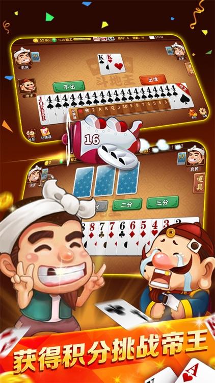 单机斗地主: 2016棋牌比赛 screenshot-3