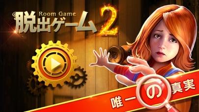 脱出ゲーム:謎の城脱出無料人気のスクリーンショット1