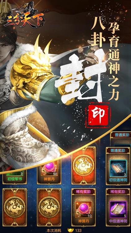 三分天下-三国策略卡牌手游 screenshot-3