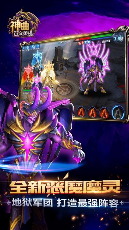神曲之符文英雄-全新魔灵 screenshot-3