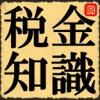 税金知識 - iPhoneアプリ