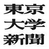 東京大学新聞