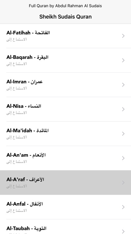 Sheikh Al Sudais Quran MP3 - Complete Recitation