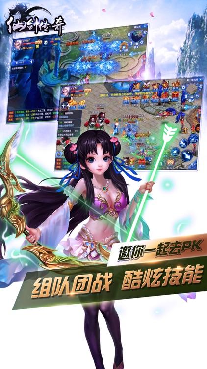 仙侠传奇-蜀山剑侠情缘修仙手游ol screenshot-3