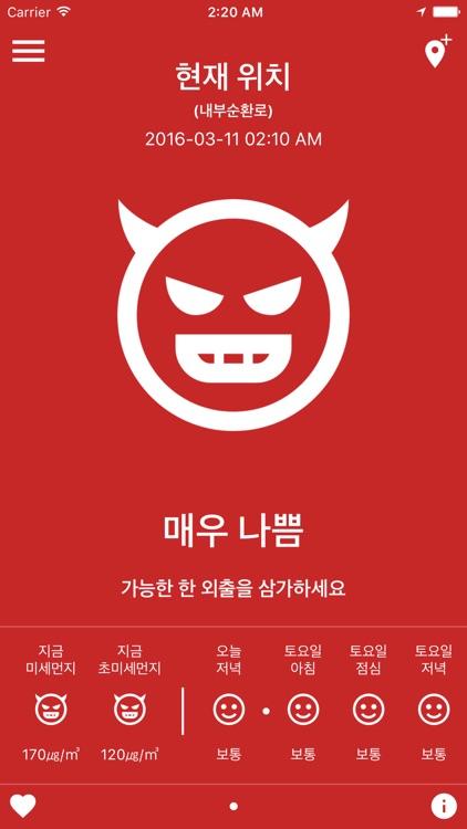 미세미세 - 미세먼지, 초미세먼지 screenshot-3