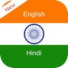 Hindi Dictionary: Free & Offline