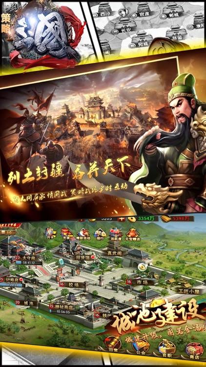 策略三国志-争霸天下,一统江山