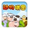 儿童拼图游戏-儿童游戏免费2岁-5岁