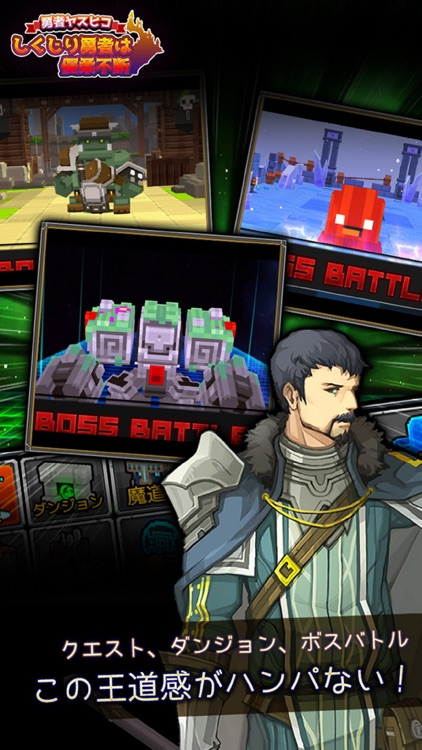 しくじり勇者は優柔不断 -プレイは簡単即断即決 screenshot-4