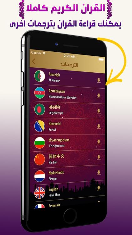 Quran Way:Read Listen القران الكريم قراءة واستماع screenshot-4