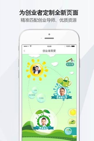 爱就投 screenshot 3